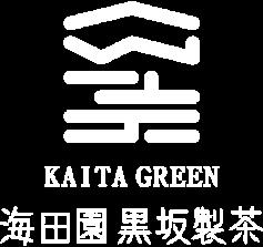 海田園 黒坂製茶
